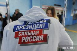 Сбор подписей за Путина. Челябинск, сильный президент сильная россия