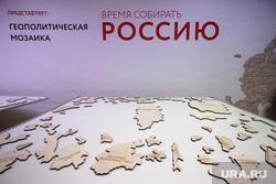 Гайдаровский форум-2018. Первый день. Москва