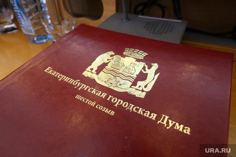 Первое заседание гордумы 6го созыва. Екатеринбург, екатеринбургская городская дума, шестой созыв