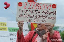 Митинг сторонников Навального в День России. Стоп Гок. Челябинск, он вам не димон