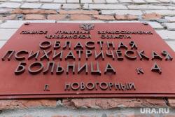 Психбольница. Психиатрия. Челябинск., областная психиатрическая больница 4, новогорный