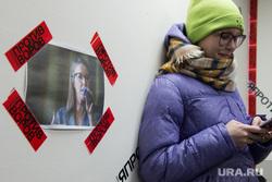 Клипарт. Екатеринбург, собчак ксения, против войны