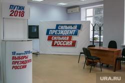 Штаб Путина. Курган, выборы 2018, сильный президент сильная россия, штаб путина курган