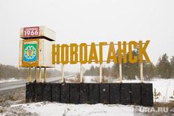Ханты против нефтяников. Новоаганск., стела, новоаганск