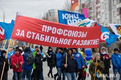 Первомайская демонстрация на проспекте Ленина. Сургут, лозунг, 1мая, демонстрация, транспорант, профсоюз