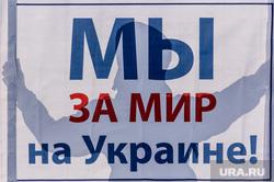 Пикетирования с целью поддержания Украины - Магнитогорск., за мир на украине