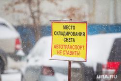 Снег в городе. Нижневартовск., уборка снега, снегопад, зима, север, метель