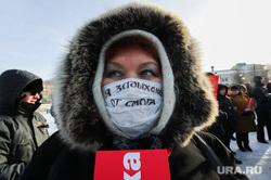 Забастовка избирателей. Митинг сторонников Алексея Навального. Челябинск, смог, маска медицинская, стоп смог