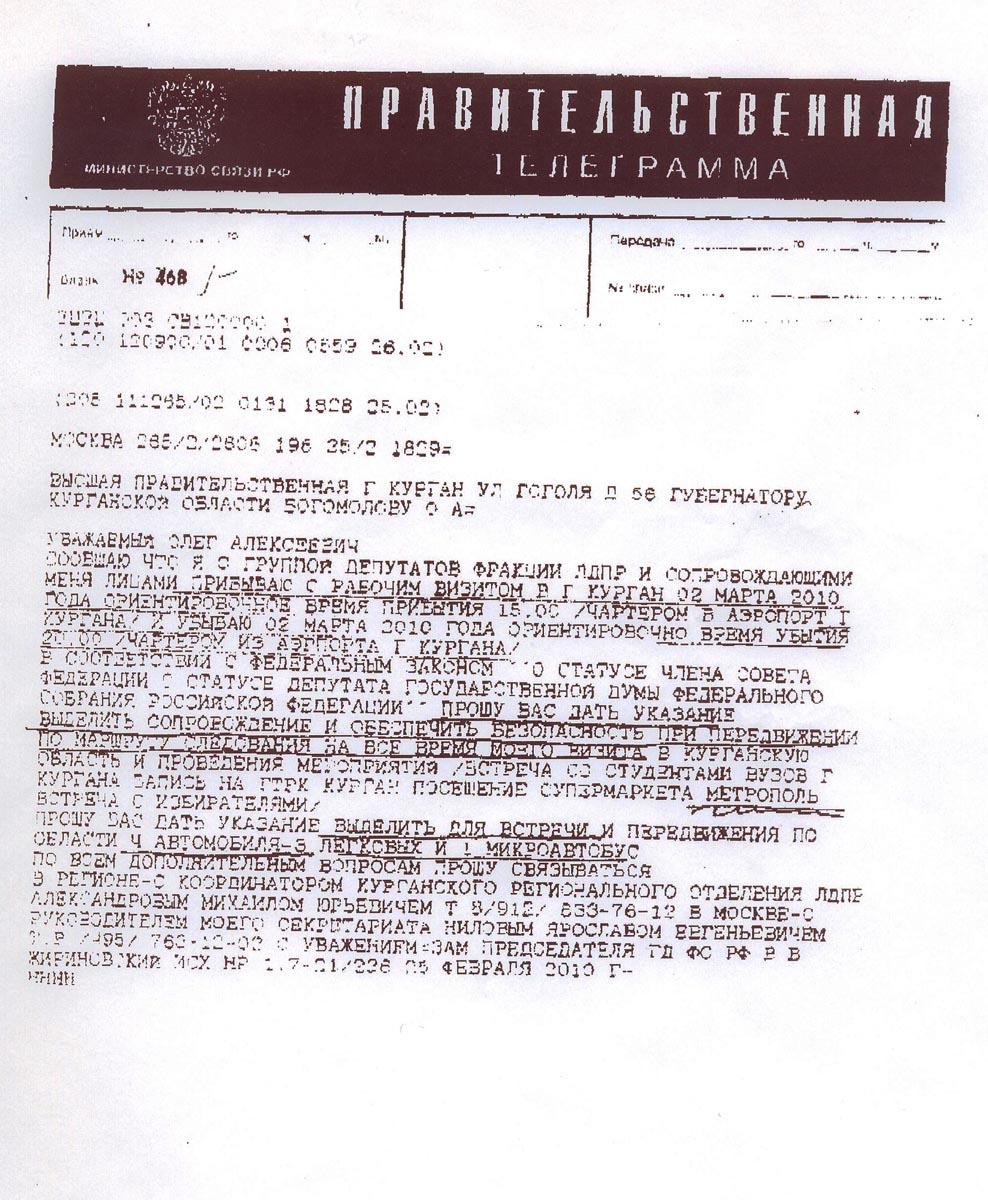 Перед предвыборным визитом в Курган Жириновский затребовал неслабый райдер у местных властей