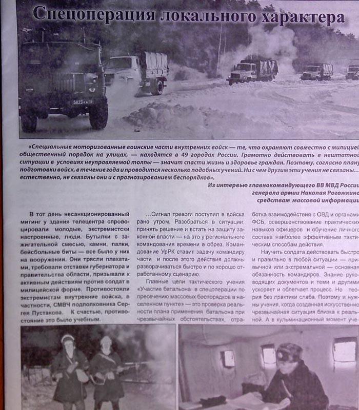 Оппозиционеры запаниковали: перед выборами военные начали тренировки по разгону митингов. Информация об этом распространяется через  секретное военное СМИ