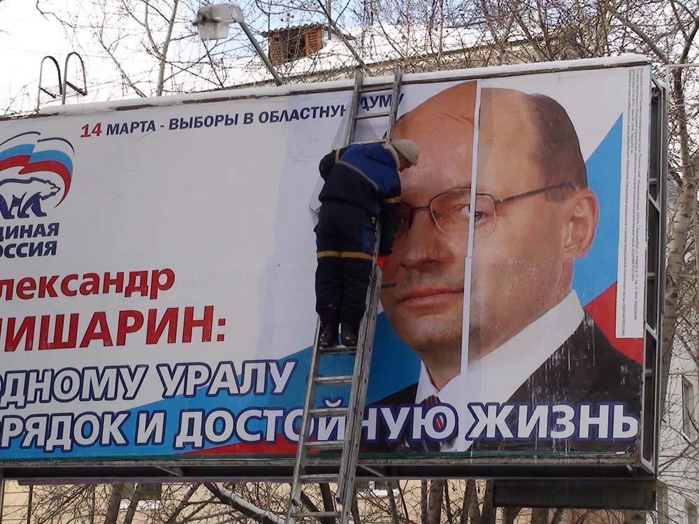 В Екатеринбурге бракованные щиты с Александром Мишариным меняют на новые. Губернатор стал выглядеть иначе