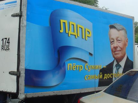 В Челябинске появились плакаты ЛДПР с ФОТО Сумина. Юревич: «Мы с Суминым – единороссы. И никого из ЛДПР не приглашаем»