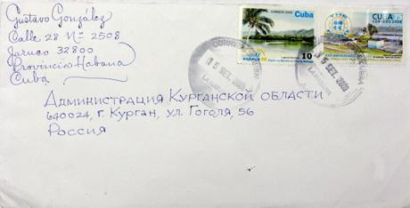 Подданный Кастро вступил в переписку с замом курганского губернатора. Стороны обмениваются не только письмами, но и подарками