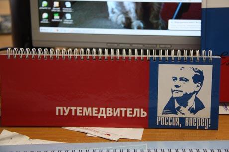 В магазинах Екатеринбурга продают иронию над Путиным и Медведевым. Срок годности – 2013 год