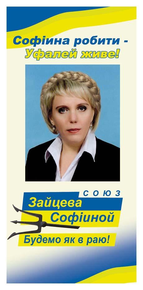 Вот такая муля: Танечка и Юлечка. Снятую с выборов и.о. мэра Верхнего Уфалея превратили в Тимошенко