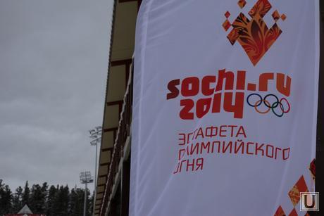 Эстафета Олимпийского огня в Ханты-Мансийске