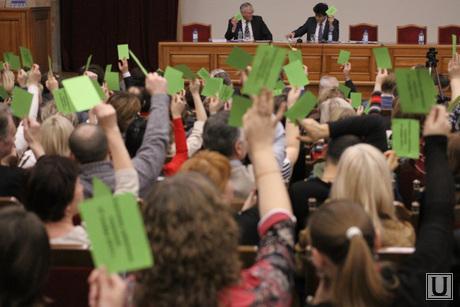 Публичные слушание по проекту бюджета Екатеринбурга. , голосование