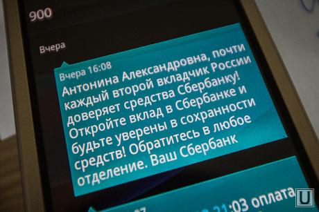 СМС-ка от МТС про Сбербанк.