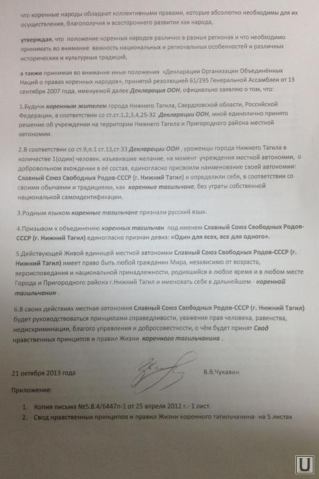 Владимир Чукавин, автор автономии коренных тагильчан