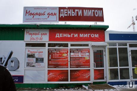 Незаконные киоски в Перми, быстрые кредиты, деньги мигом