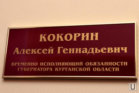 Прессзавтрак с Губернатором Курган, кокорин алексей