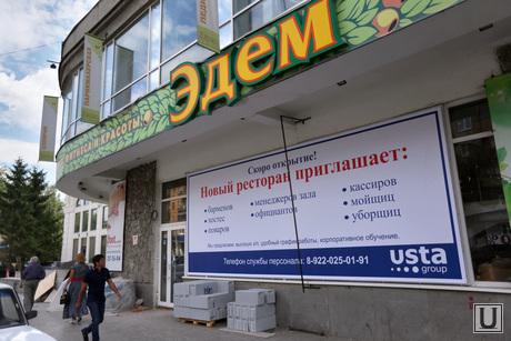 Закрыт Эдем - скоро новый ресторан