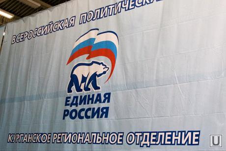 Конференция Единой России Курган съемка 2011года, единая россия курган