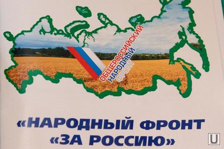 Народный фронт  Курган, народный фронт курган