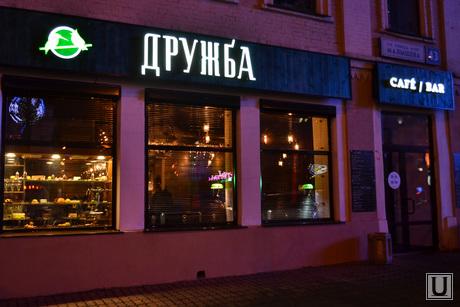 Кафе дружба и Камчатка. Екатеринбург
