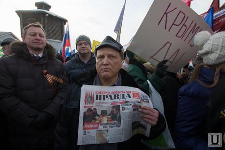 Митинг в поддержку Путина и российских войск на Украине. Екатеринбург, крым, свердловская правда