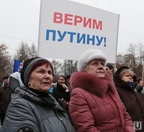 Митинг-концерт в поддержку референдума в Крыму прошел на площади перед оперным театром. Пермь, митинг, референдум, крым