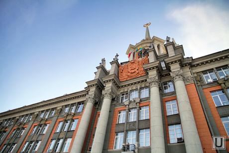 Клипарт. Екатеринбург, екатеринбург, здание администрации