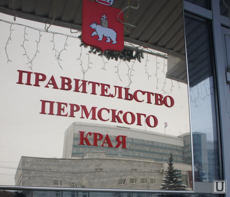 Прием граждан в день Конституции. Пермь. 2013, правительство пермского края