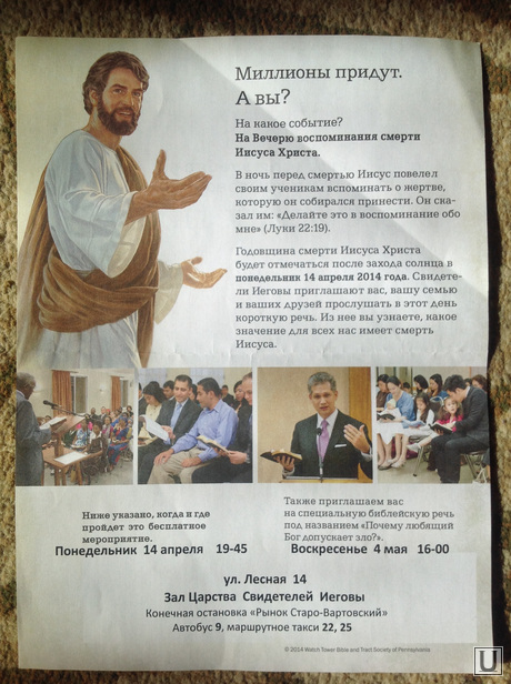 Свидетели Иеговы, свидетели иеговы