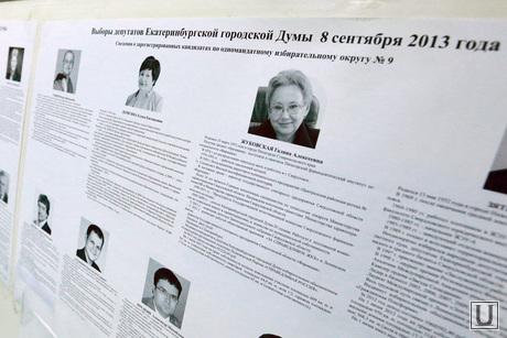 Выборы в Екатеринбурге, выборы в гордуму
