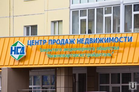 Незаконный дом Нижневартовскстройдеталь. , центр продаж, нсд