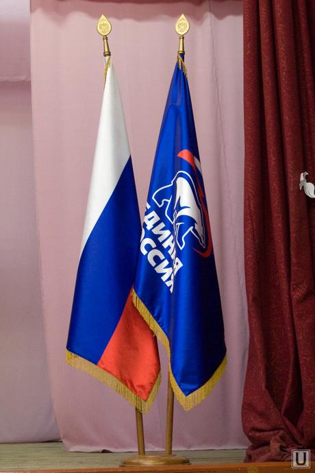 Встреча Лисовского с секретарями отделений ЕР г Кургана  школа № 38  Курган  26.11.2013г, флаги ер, единая россия