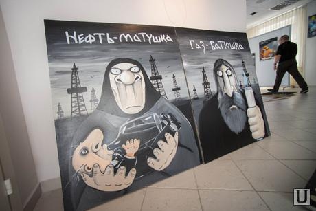 Подготовка выставки работ Васи Ложкина в Галерее современного искусства. Екатеринбург, вася ложкин, нефть матушка, газ батюшка