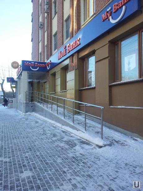 Мой банк Челябинск, мой банк