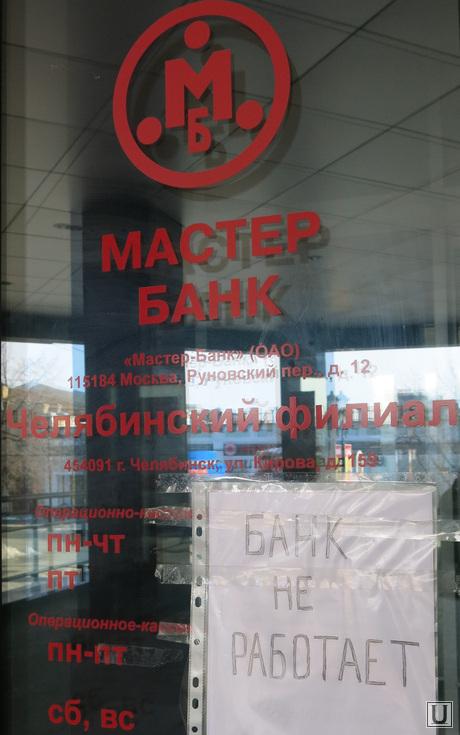 Челябинский филиал Мастер банка, мастер банк