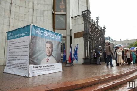 Губернаторские праймериз в Челябинске. 10.06.2014, агитация, захаров