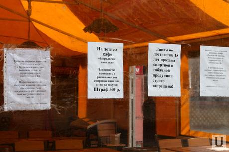 Соблюдение антитабачного закона Курган, кафе ностальжи