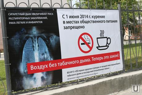 Соблюдение антитабачного закона Курган, курение