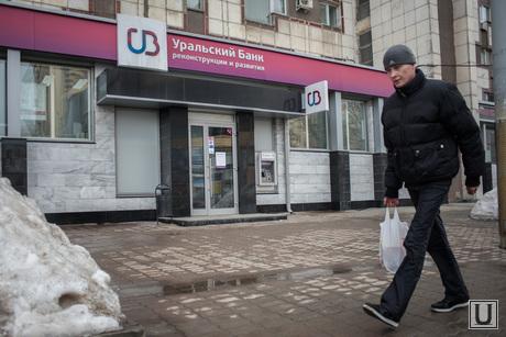 Банки. Екатеринбург, убрир, уральский банк реконструкции и развития