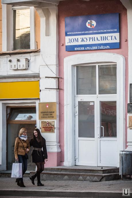 Пермь. Клипарт., дом журналиста пермь