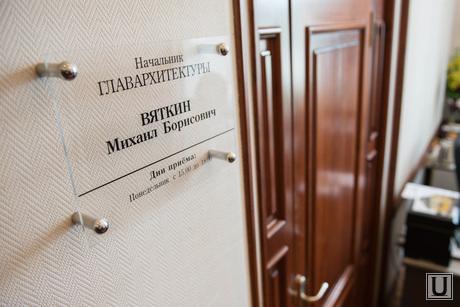 Заседание Комиссии по градостроительной политике. Екатеринбург, вяткин михаил, начальник главархитектуры