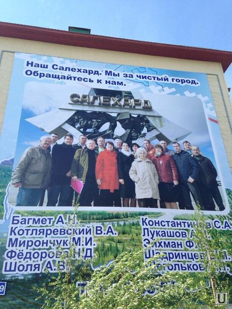 Салехард, плакат , Котляревский Салехард Федорова выборы Салехард