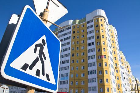 Новостройки, люди, дети. Нижневартовск., пешеходный переход, дорожный знак, новостройка