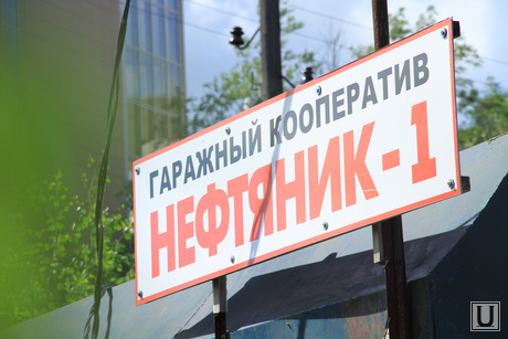Соцстройки Сургут, нефтяник, гараж 5А сургут