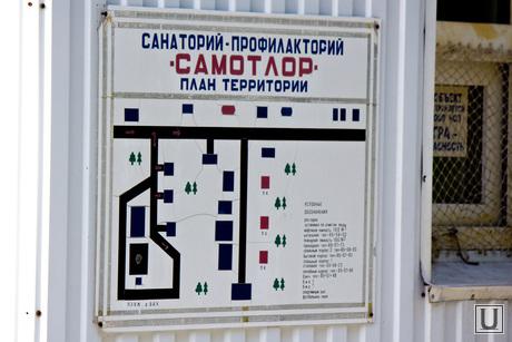 Санаторий Самотлор. Нижневартовск., схема, самотлор